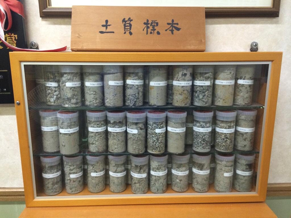 朝日温泉 土質標本