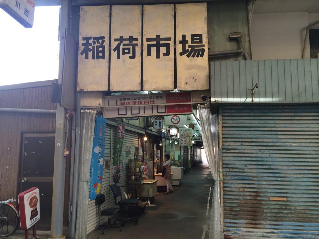 稲荷市場商栄会 入口
